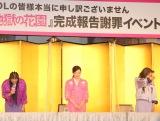 (左から)菜々緒、永野芽郁、広瀬アリス (C)ORICON NewS inc.の画像