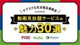 FOD、Hulu、Paraviが初タッグ 共同で『サブスクな生活普及委員会』立ち上げ