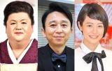 (左から)マツコ・デラックス、有吉弘行、夏目三久アナ (C)ORICON NewS inc.の画像
