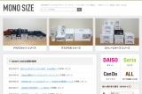 ぱんくまさんが運営する「MONO SIZE」のTOPページキャプチャーの画像