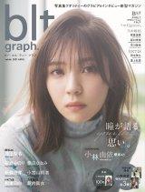 櫻坂46・小林由依が表紙を務めた『blt graph.vol.66』(東京ニュース通信社)書影