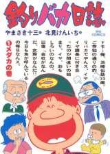 『釣りバカ日誌』コミックス第1巻の画像