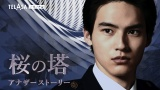 岡田健史主演のスピンオフドラマ『桜の塔アナザーストーリー』がTELASAで配信決定 (C)テレビ朝日の画像