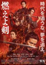 映画『燃えよ剣』の公開日が10月15日に決定(C)2021「燃えよ剣」製作委員会の画像