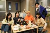 土曜ドラマ『コントが始まる』たこ焼きパーティーオフショット (C)日本テレビの画像