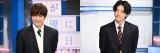 TBSスター育成プロジェクト『私が女優になる日_』に小関裕太とKaitoが出演(C)TBSの画像