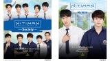 タイBL『Nitiman The Series』をタイの放送からいち早くU-NEXTが日本初、独占配信。5月14日スタートの画像