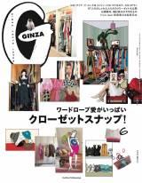 『GINZA』6月号にTravis Japanの松田元太と松倉海斗が登場 (C)マガジンハウスの画像
