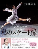 浅田真央『私のスケート愛』(文藝春秋)書影の画像