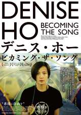 香港のスター歌手デニス・ホーを追ったドキュメンタリー、公開日決定