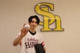 町田啓太、ホークス「タカガールデー」の始球式 104キロ直球に「100点投球ができた」