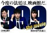 杉咲花、映画『99.9-刑事専門弁護士-』新ヒロインに起用「楽しみながら頑張りたい」 朝ドラ後初の映画撮影