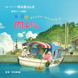 『漁港の肉子ちゃん』OST、Cocomiがフルートを演奏するメイキング映像解禁