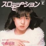 中森明菜のデビューシングル「スローモーション」(1982年5月1日発売)の画像