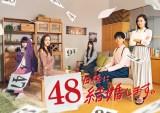 古川雄輝主演、120秒ドラマ『48日後に結婚します。』日中同時配信