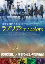 """バリアフリー社会人サークル「colors」に密着""""人間まるだし""""ドキュメンタリー"""