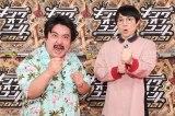 【キングオブコント2021】空気階段・鈴木もぐら、優勝で「ホッピー1万2500杯」 かたまりイジりも「勝利の女神を失った」