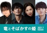細田守監督『竜とそばかすの姫』森川智之、津田健次郎、小山茉美、宮野真守の出演を発表