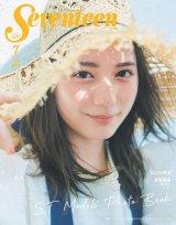 日向坂46小坂菜緒『Seventeen』通巻1600号表紙に 通常版&創刊初のビッグサイズ版でフレッシュな姿