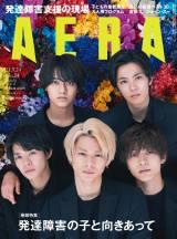 King & Prince、ダークスーツでクールな表情 『AERA』表紙を蜷川実花が撮影