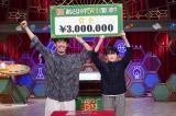 トータルテンボス大村、超優等生の中3息子とのタッグでクイズ全問正解 賞金300万円獲得