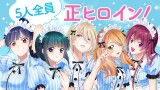 鬼頭明里、アホの娘や王道ツンデレ…1人5役 漫画『女神のカフェテラス』PVで熱演