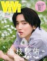 『ViVi』7月号特別版表紙の画像