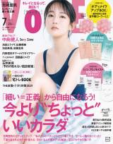 『VOCE』7月号通常版表紙を飾る吉岡里帆の画像