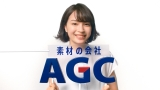 """「♪素材の会社はAGC」B to B企業がこだわる""""社名連呼CM""""の真意"""