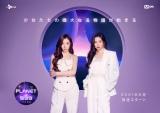 『Girls Planet 999』Wonder Girls出身ソンミ&少女時代ティファニー出演 99人の参加者支える「K-POPマスター」