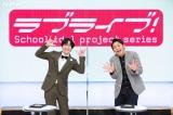 テレビ初『ラブライブ!』4作品のキャストが集結 MCは大ファンの宮田俊哉