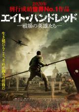 総製作費80億円 日中戦争下の上海を再現した中国映画、今秋日本で公開