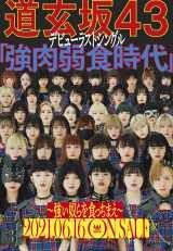 WACK所属の全メンバー43人が参加した新ユニット「道玄坂43」の画像