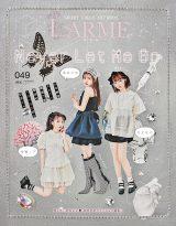 『LARME』049SUMMER表紙を飾る(左から)佐藤ノア、景井ひな、なえなのの画像
