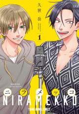 『うらみちお兄さん』作者の最新作、『ニラメッコ』1巻発売 PVに津田健次郎&遊佐浩二が出演