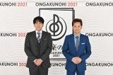 中居正広&安住紳一郎アナ総合司会のTBS系音楽特番『音楽の日2021』が7月17日に約8時間にわたって生放送決定(C)TBSの画像