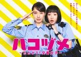 新水曜ドラマ『ハコヅメ~たたかう!交番女子~』に主演する戸田恵梨香、永野芽郁 (C)日本テレビの画像