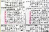6月19日放送、『おちょやん総集編』ラテ欄の縦読み (C)ORICON NewS inc.の画像
