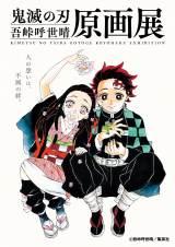 『鬼滅の刃』初の原画展、作者直筆のキービジュアル公開 特典は炭治郎&禰豆子のミニ色紙