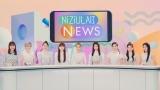 NiziUが新WEB CM「NiziU LAB NEWS」でニュースキャスターに初挑戦の画像