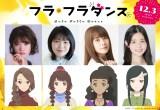 オリジナルアニメ映画『フラ・フラダンス』(12月3日公開) (C)BNP, FUJITV/おしゃれサロンなつなぎの画像