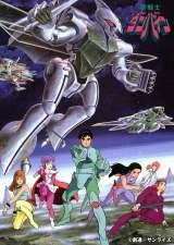 富野由悠季監督作品『聖戦士ダンバイン』HDリマスター版を5週連続放送 BS12トゥエルビで