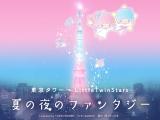 東京タワーが「キキ&ララ」色に、サンリオ人気キャラの世界を旅する体験型・フォトジュニックアート展開催