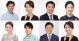 NHK、東京オリパラキャスター陣を発表 7・23開会式は豊原謙二郎&和久田麻由子