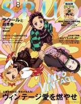 『SPUR』8月号表紙の画像