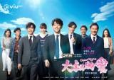 香港版『おっさんずラブ』の『大叔的愛』のポスター(C)ViuTVの画像