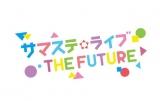 ジャニーズJr.出演『サマステライブ THE FUTURE』開催決定 六本木に『アイランドストア』ポップアップショップが限定オープン