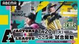 野球好きの舞台俳優37人によるドリームマッチ『ACTORS☆LEAGUE 2021』がABEMAで独占配信 (C)ACTORS☆LEAGUE 2021 (C)Abema.TVの画像