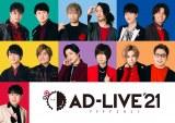 「AD-LIVE 2021」出演者発表の画像
