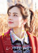 小松菜奈主演、『ムーンライト・シャドウ』公開日は9月10日に決定